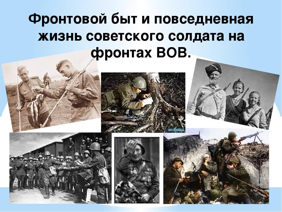 Фронтовой быт и повседневная жизнь советского солдата на фронтах ВОВ.