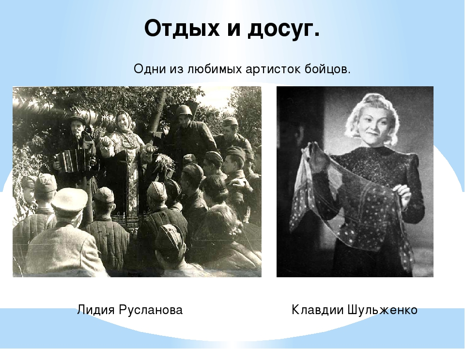 Отдых и досуг. Лидия Русланова  Одни из любимых артисток бойцов. Клавдии Шул...