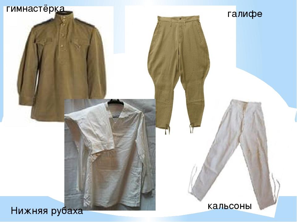 гимнастёрка галифе Нижняя рубаха кальсоны
