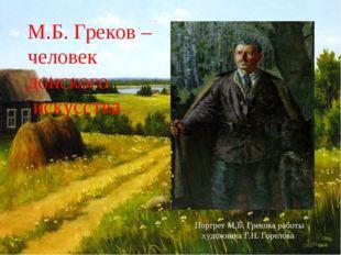 М.Б. Греков – человек донского искусства Портрет М.Б. Грекова работы художник