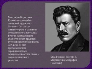 Митрофан Борисович Греков- выдающийся советский художник-баталист. Он сыграл