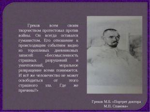 Греков всем своим творчеством протестовал против войны. Он всегда оставался г