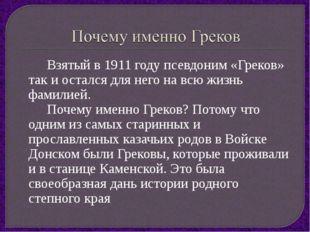 Взятый в 1911 году псевдоним «Греков» так и остался для него на всю жизнь фам