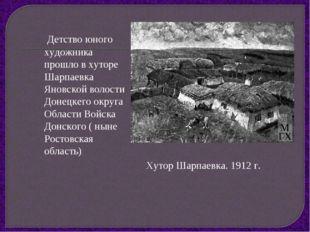 Хутор Шарпаевка. 1912 г. Детство юного художника прошло в хуторе Шарпаевка Ян