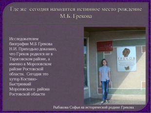Исследователем биографии М.Б Грекова Н.И. Приходько доказано, что Греков роди
