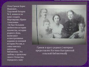 Греков в кругу родных ( материал предоставлен Костино-Быстрянской сельской би