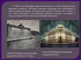 В 1903 году Митрофан Борисович поступает в Санкт-Петербургскую академию худож