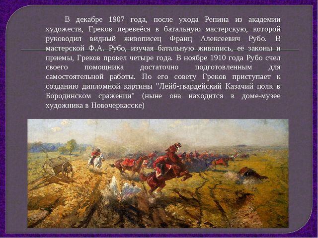В декабре 1907 года, после ухода Репина из академии художеств, Греков перевеё...