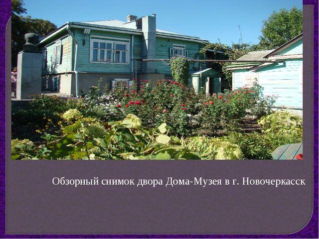 Обзорный снимок двора Дома-Музея в г. Новочеркасск