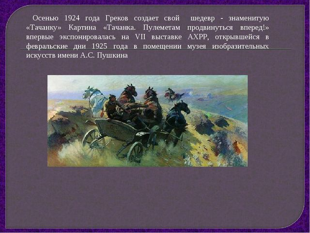 Осенью 1924 года Греков создает свой шедевр - знаменитую «Тачанку» Картина «Т...