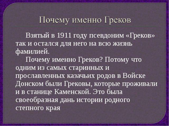 Взятый в 1911 году псевдоним «Греков» так и остался для него на всю жизнь фам...