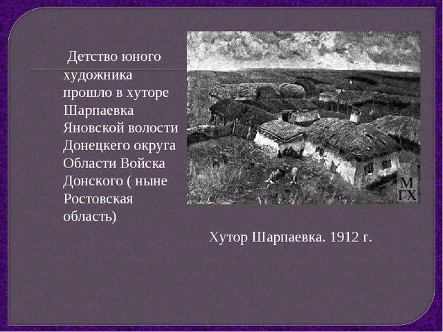 Хутор Шарпаевка. 1912 г. Детство юного художника прошло в хуторе Шарпаевка Ян...