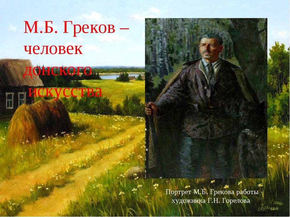 М.Б. Греков – человек донского искусства Портрет М.Б. Грекова работы художник...