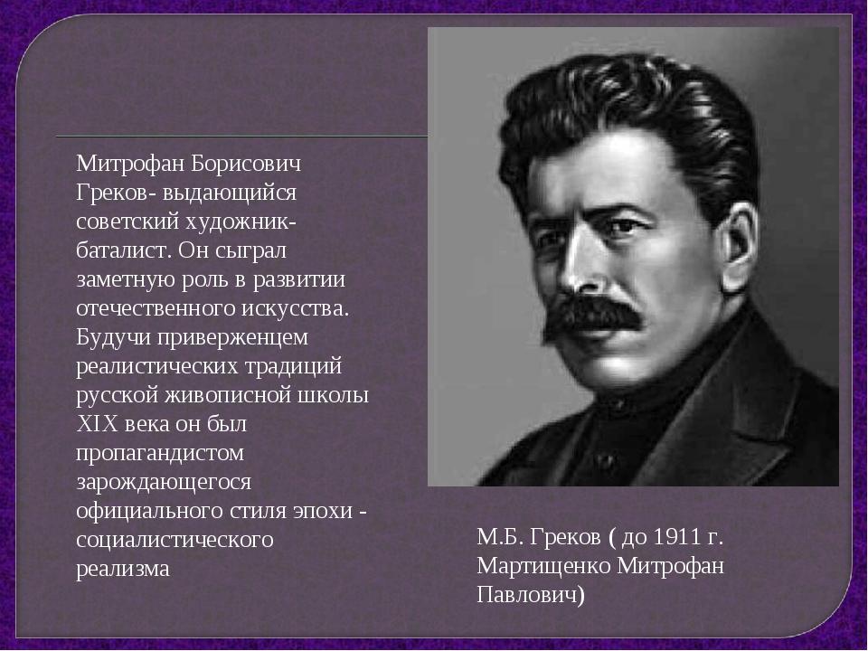 Митрофан Борисович Греков- выдающийся советский художник-баталист. Он сыграл...