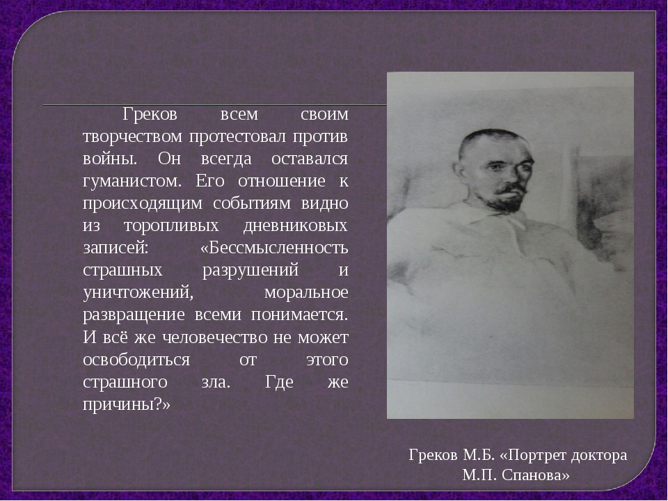 Греков всем своим творчеством протестовал против войны. Он всегда оставался г...