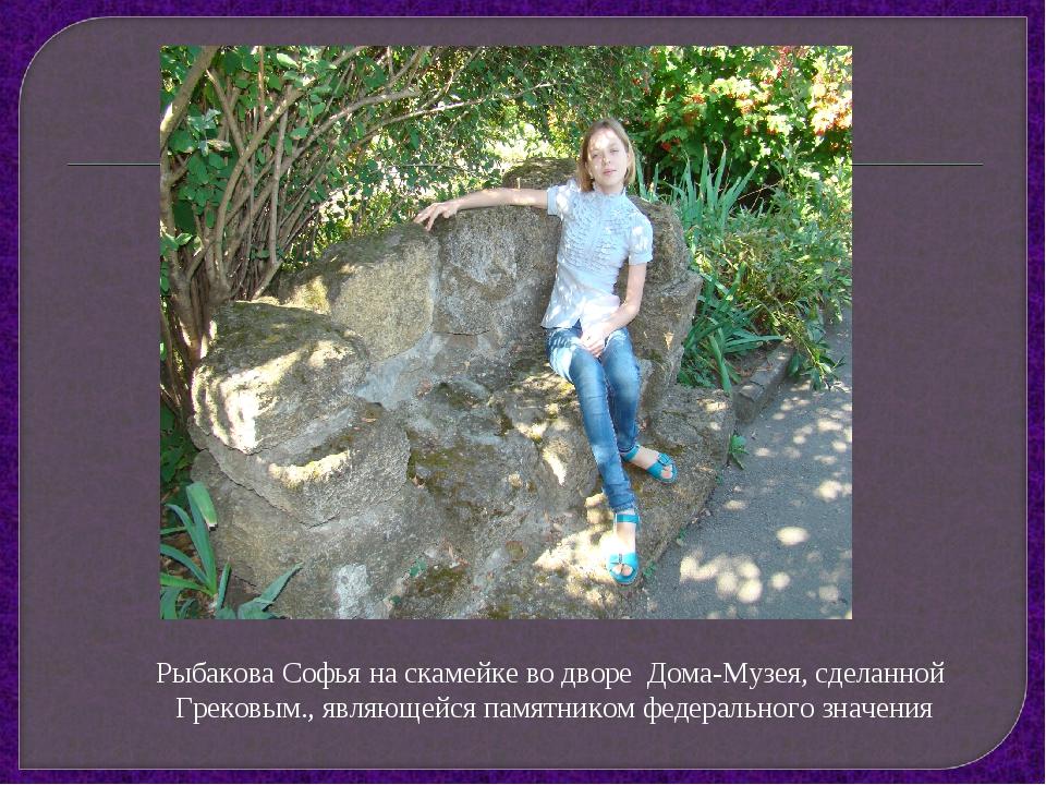 Рыбакова Софья на скамейке во дворе Дома-Музея, сделанной Грековым., являющей...