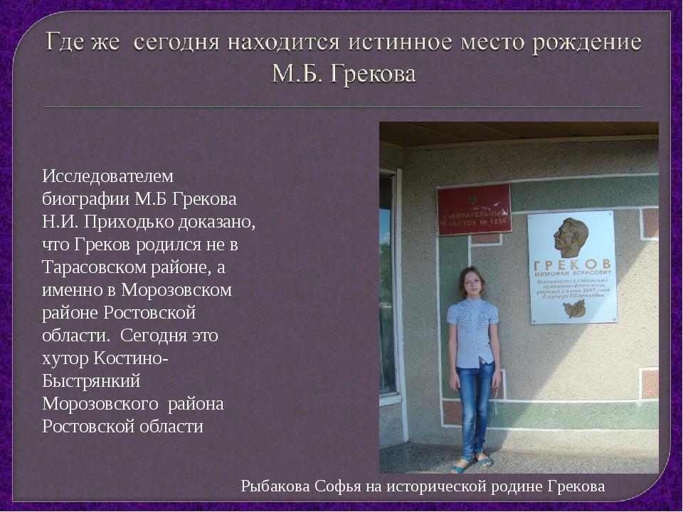 Исследователем биографии М.Б Грекова Н.И. Приходько доказано, что Греков роди...