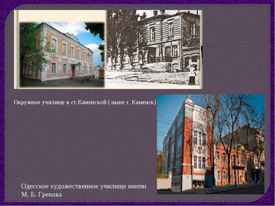 Окружное училище в ст.Каменской ( ныне г. Каменск) Одесское художественное уч...
