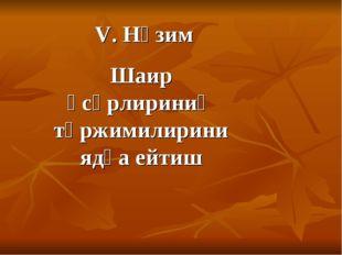 V. Нәзим Шаир әсәрлириниң тәржимилирини ядқа ейтиш