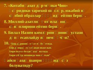 7. «Китаби ғазат дәр мүлки Чин» әсәридики тарихий шәсләр, ижабий вә сәлбий об