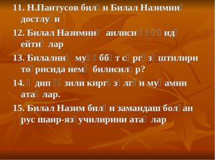 11. Н.Пантусов билән Билал Назимниң достлуғи 12. Билал Назимниң аилиси һәққид