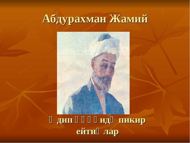 Абдурахман Жамий Әдип һәққидә пикир ейтиңлар