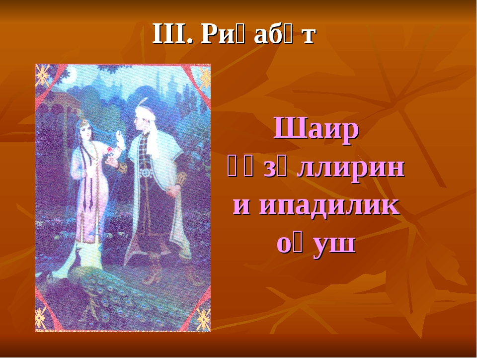 Шаир ғәзәллирини ипадилик оқуш ІІІ. Риқабәт