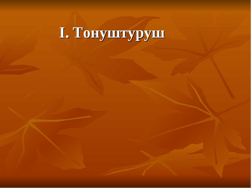 І. Тонуштуруш