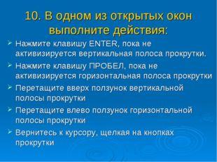 10. В одном из открытых окон выполните действия: Нажмите клавишу ENTER, пока