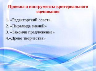Приемы и инструменты критериального оценивания 1. «Редакторский совет» 2. «Пи