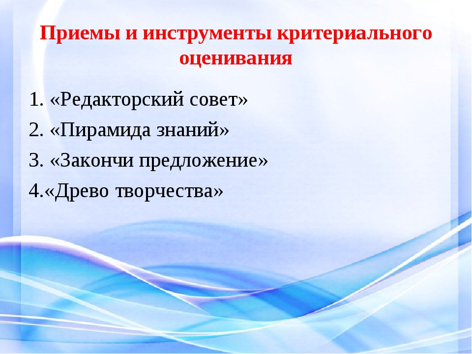 Приемы и инструменты критериального оценивания 1. «Редакторский совет» 2. «Пи...