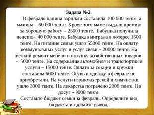 Задача №2. В феврале папина зарплата составила 100 000 тенге, а мамина – 60 0