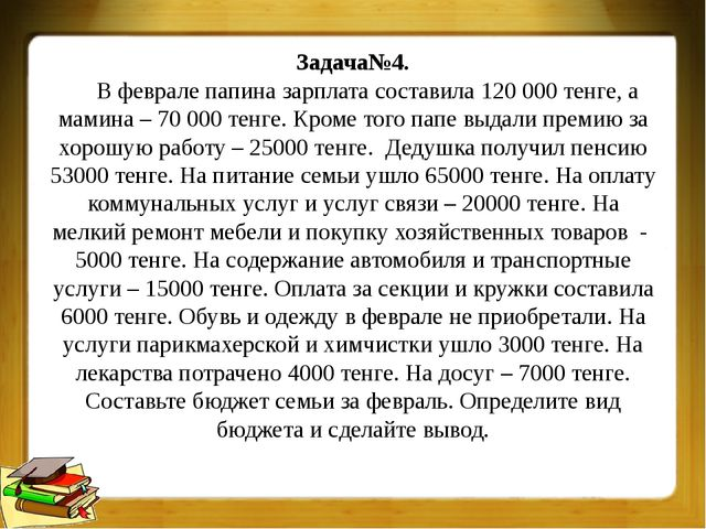 Задача№4. В феврале папина зарплата составила 120 000 тенге, а мамина – 70 00...