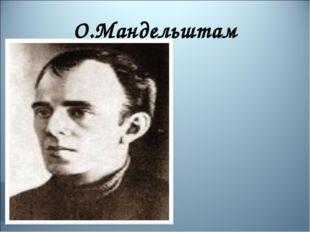 О.Мандельштам