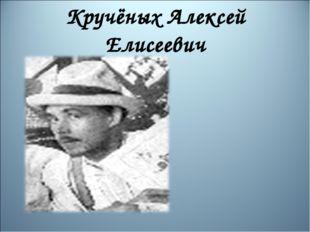 Кручёных Алексей Елисеевич