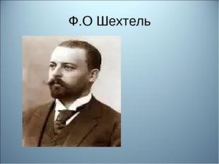 Ф.О Шехтель