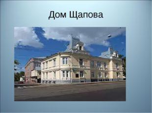 Дом Щапова