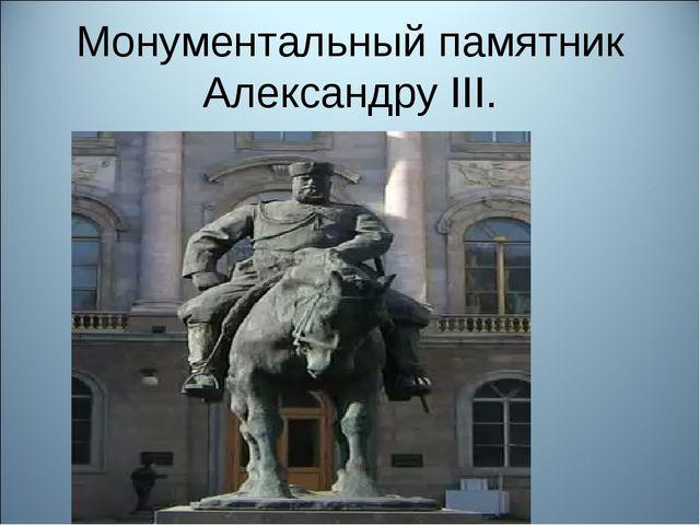Монументальный памятник Александру III.
