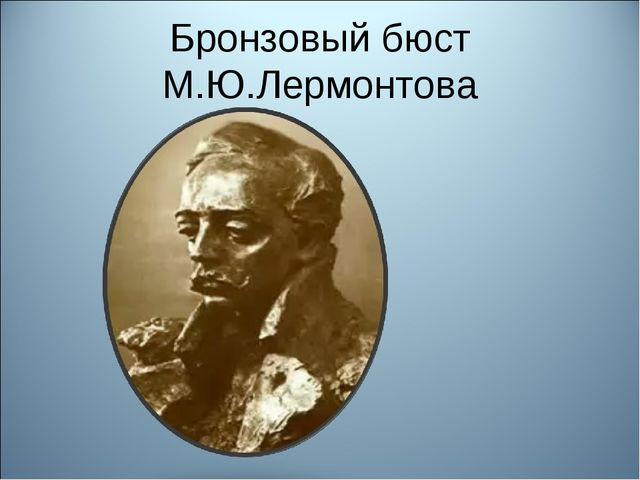 Бронзовый бюст М.Ю.Лермонтова