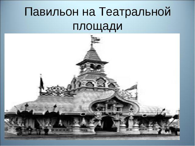 Павильон на Театральной площади