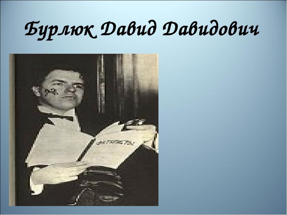 Бурлюк Давид Давидович
