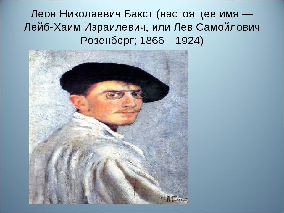 Леон Николаевич Бакст (настоящее имя — Лейб-Хаим Израилевич, или Лев Самойлов...
