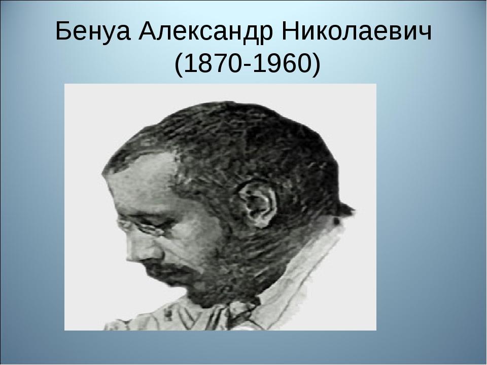 Бенуа Александр Николаевич (1870-1960)