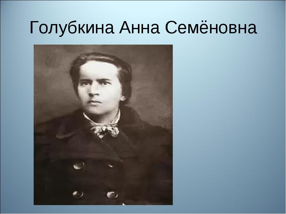 Голубкина Анна Семёновна