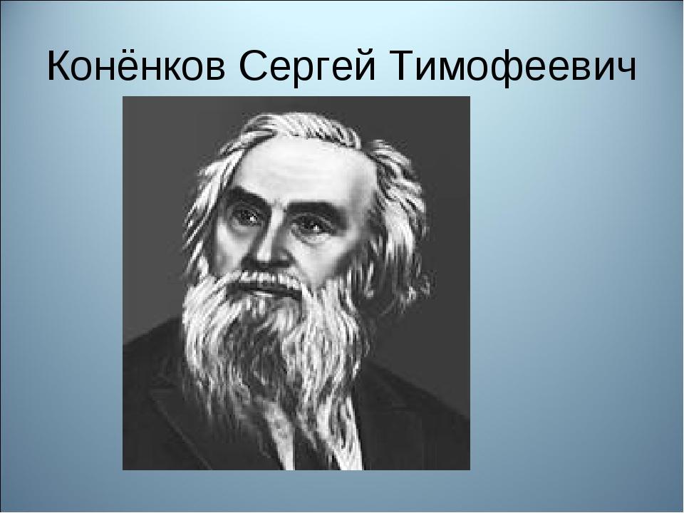 Конёнков Сергей Тимофеевич