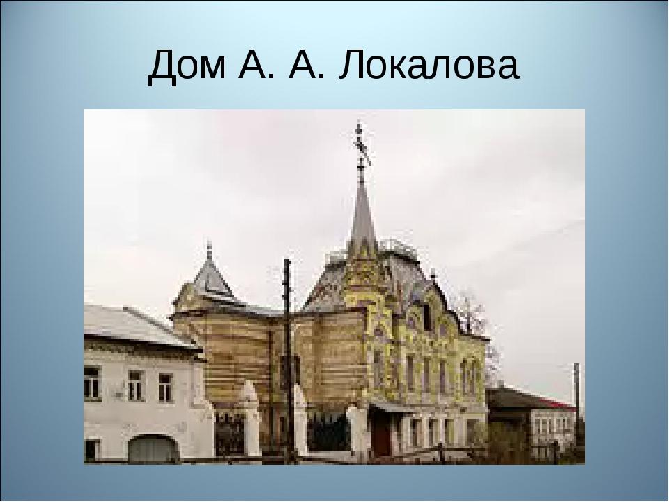 Дом А. А. Локалова