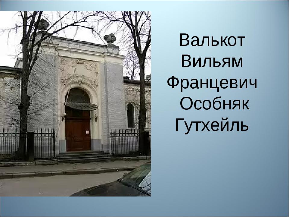 Валькот Вильям Францевич Особняк Гутхейль