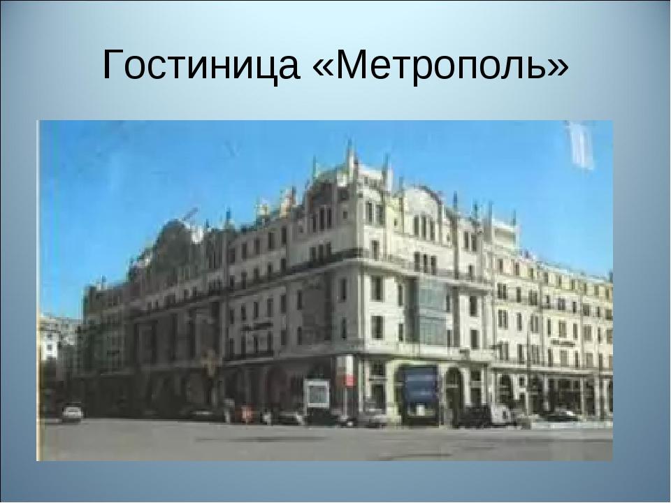 Гостиница «Метрополь»