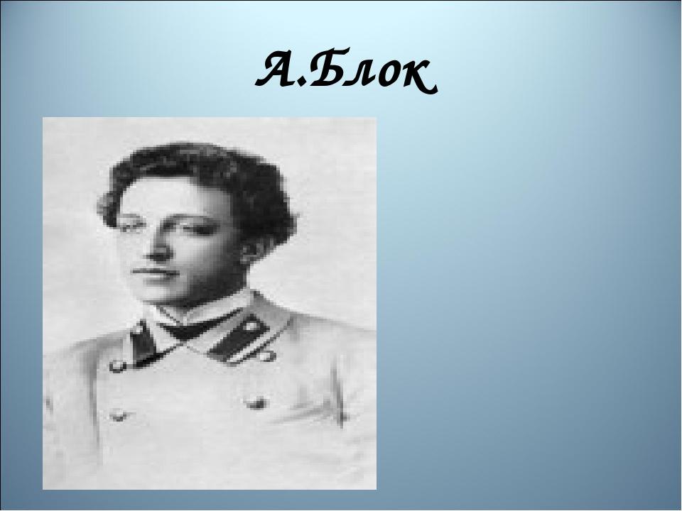 А.Блок