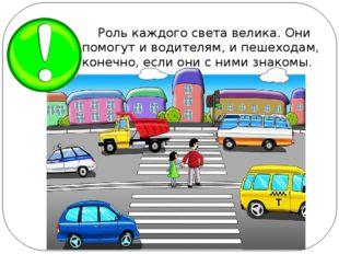 Роль каждого света велика. Они помогут и водителям, и пешеходам, конечно, ес